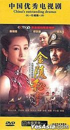 Jinling Secret (DVD) (End) (China Version)