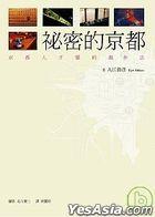 Mi Mi De Jing Du -  Jing Du Ren Cai Dong De San Bu Fa