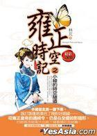 Yong Zheng Shi Kong Ji Zhi Xiao Ling De Shi Kong Sui Dao ( Wan)