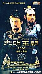 大明王朝 1556 - 又名 : 嘉靖与海瑞 (H-DVD) (经济版) (完) (中国版)