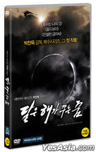 The Moon is... the Sun's Dream (DVD) (韓國版)