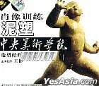 Zhong Yang Mei Shu Xue Yuan  Zao Xing Jing Dian Xun Lian Jiao Xue Xi Lie  Xiao Xiang Xun Lian  Ni Su (VCD) (China Version)