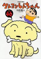 kureyon shinchiyan 46 akushiyon komitsukusu 50171 48