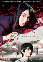L (2016) (DVD) (Japan Version)