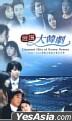 Greatest Hits Of Korea Drama 1999-2005 (6CD) (Taiwan Version)