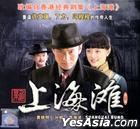 Shanghai Bund (VCD) (Vol. 2 of 2) (Malaysia Version)