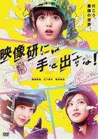 Movie Keep Your Hands Off Eizouken!  (2020) (DVD) (Standard Edition) (Japan Version)
