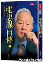 Zhang Zhong Mou Zi Chuan ( Shang Ce ) : Yi Jiu San Yi - Yi Jiu Liu Si