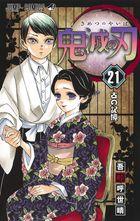 Kimetsu no Yaiba 21