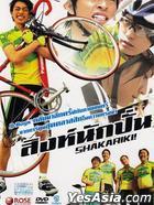 Shakariki! (DVD) (泰國版)