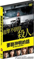 As The Gods Will (2014) (DVD) (English Subtitled) (Hong Kong Version)