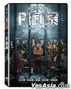 P Storm (2019) (DVD) (Taiwan Version)