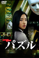 PUZZLE DVD-BOX (Japan Version)