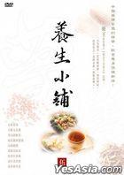 Yang Sheng Xiao Pu Yao Shan Yin Shi 5 (DVD) (Taiwan Version)