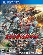Super Hero Generation (Special Sound Edition) (日本版)