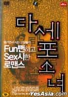 Dasepo Naughty Girls (DVD) (Limited Edition) (Korean Version)