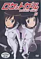 Rocket Girls (DVD) (Vol.5) (Japan Version)