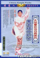 The Regular Combimation Of Movements Series Of Taijiquan For Preventing Diseases (DVD) (China Version)