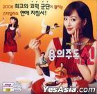 Miss Gold Digger (VCD) (Korea Version)