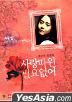 Love Me Not (DVD) (Korea Version)