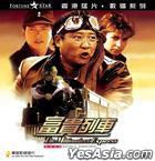 The Millionaires' Express (VCD) (Digitally Remastered) (Joy Sales Version) (Hong Kong Version)