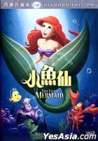 The Little Mermaid (DVD) (Diamond Edition) (Hong Kong Version)