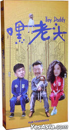 Hey Daddy (H-DVD) (Ep. 1-37) (End) (China Version)