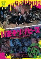 Drama Hachioji Zombies VOL.1 (DVD) (Japan Version)