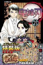 Gui Mie Zhi Ren (Vol.21) (Special Version)