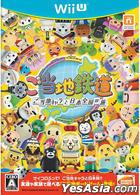 Gotouchi Tetsudou Gotouchi Chara to Nihon Zengoku no Tabi (Wii U) (Japan Version)