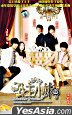 Romantic Princess (VCD) (Part 1) (To be Continued) (China Version)