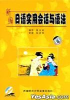 Xin Bian Ri Yu Shi Yong Hui Hua Yu Yu Fa (China Version)