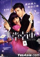 My Lucky Star (2013) (DVD) (Hong Kong Version)