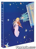 Your Lie in April Vol. 9 (Blu-ray) (2-Disc) (Digipack Case + PET Sleeve) (6th Ultimate Fan Edition) (Korea Version)