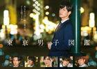 Tokyo Danshi Zukan (DVD) (Japan Version)