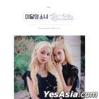 キム・リプ & ジンソル シングル - Kim Lip & Jinsoul