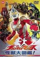 Ultraman Max Kaiju Daizukan (DVD) (Japan Version)