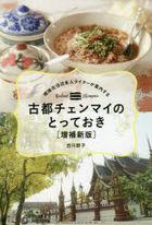 koto chiemmai no totsuteoki genchi zaijiyuu nihonjin raita  ga annai suru toukiyou niyu su butsukusu TOKYO NEWS BOOKS