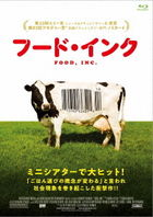 Food Inc. (Blu-ray) (Japan Version)