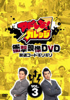 ADORENA!GARRAGE SHOUGEKI EIZOU DVD HOUSOU CODE GIRIGIRI VOL.3 (Japan Version)