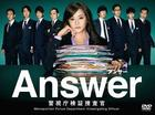 Answer - Keishicho Kensho Sosakan - DVD Box   (DVD) (Japan Version)