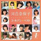Golden Best Kawai Onako (Japan Version)