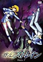 Soko no Strain (DVD) (Vol.5) (Normal Edition) (Japan Version)