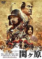 Sekigahara (DVD) (English Subtitled) (Normal Edition) (Japan Version)