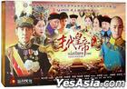 末代皇帝傳奇 (DVD) (1-59集) (完) (中國版)