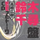 Takahashi Hiroki no Momotto Talk CD Suzuki Chihiro ban (Japan Version)