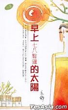 YI SHU XI LIE 225 -  ZAO SHANG QI BA DIAN ZHONG DE TAI YANG  ( SHUANG SE XIAO SHUO )