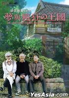 The Kingdom of Dreams & Madness (2013) (DVD) (English Subtitled) (Hong Kong Version)