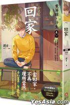 Hui Jia: An Bo Lu, Fu Sheng  (Vol. 1)