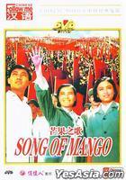 Song Of Mango (DVD) (English Subtitled) (China Version)